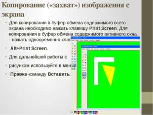 Копирование («захват») изображения с экрана Для копирования в буфер обмена со