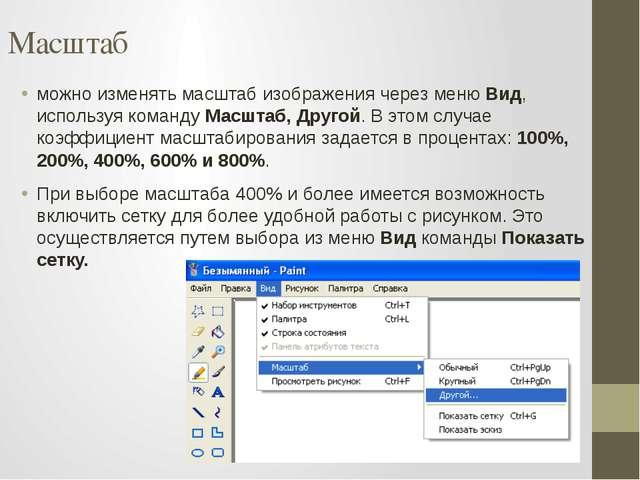 Масштаб можно изменять масштаб изображения через меню Вид, используя команду...