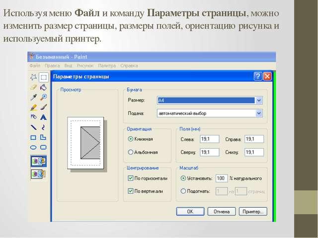 Используя меню Файл и команду Параметры страницы, можно изменить размер стран...