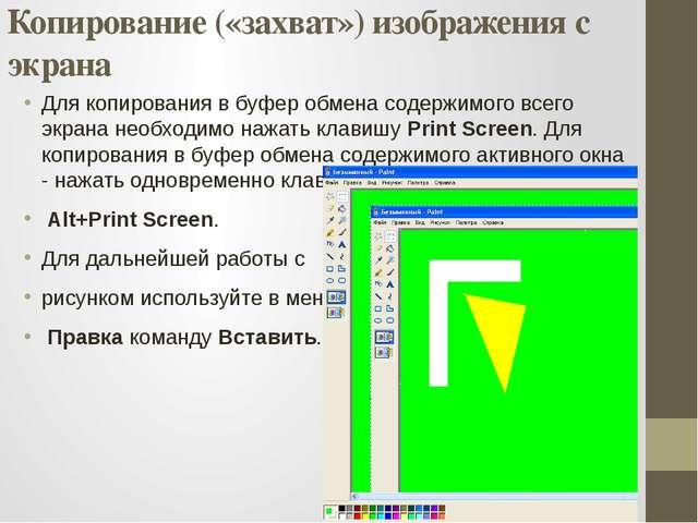 Копирование («захват») изображения с экрана Для копирования в буфер обмена со...