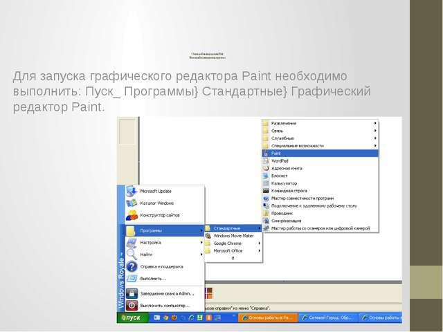 Основы работы в программе Paint Начало работы и вид окна программы Для запус...