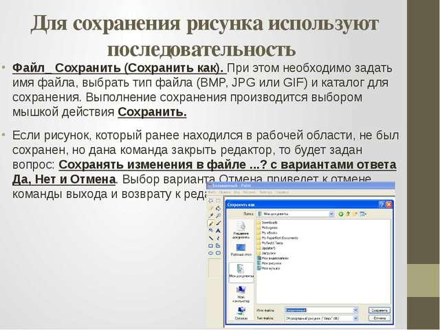 Для сохранения рисунка используют последовательность Файл_ Сохранить (Сохрани...