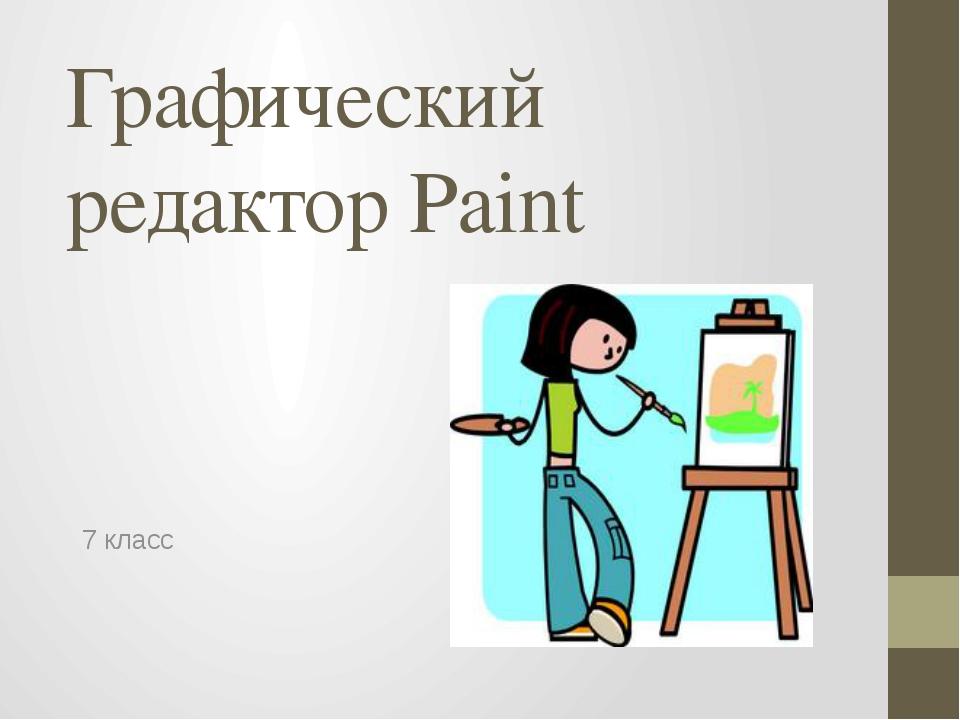 Графический редактор Paint 7 класс