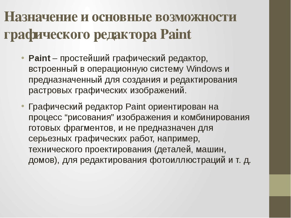Назначение и основные возможности графического редактора Paint Paint – просте...