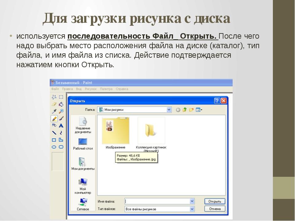 Для загрузки рисунка с диска используется последовательность Файл_ Открыть. П...