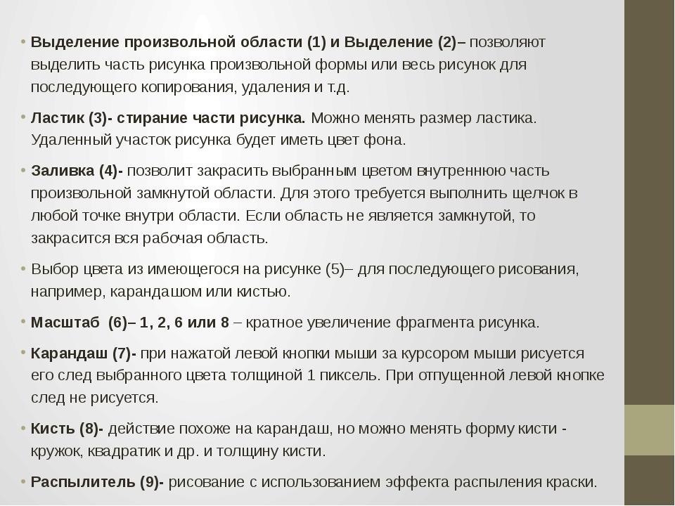 Выделение произвольной области (1) и Выделение (2)– позволяют выделить часть...
