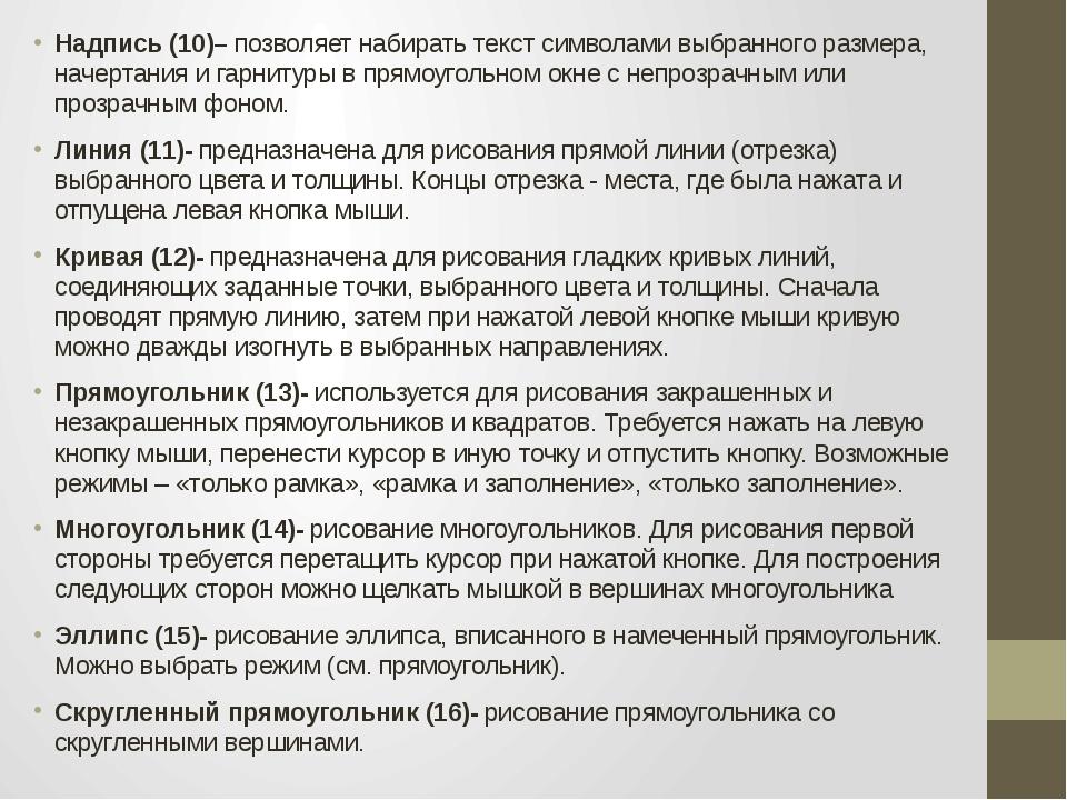 Надпись (10)– позволяет набирать текст символами выбранного размера, начертан...