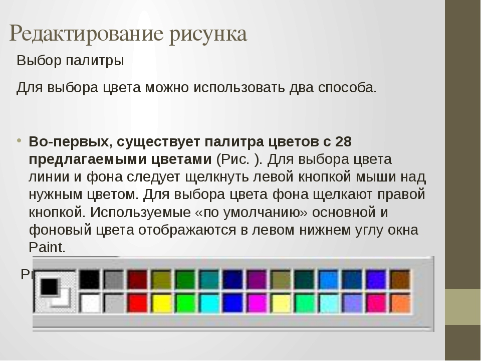 Редактирование рисунка Выбор палитры Для выбора цвета можно использовать два...