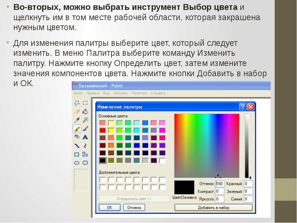 Во-вторых, можно выбрать инструмент Выбор цвета и щелкнуть им в том месте раб...
