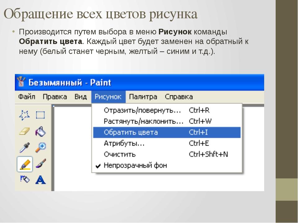 Обращение всех цветов рисунка Производится путем выбора в меню Рисунок команд...