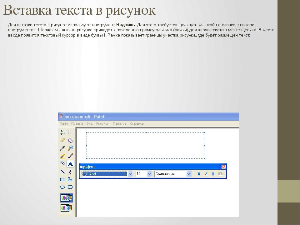 Html текст в рисунке в