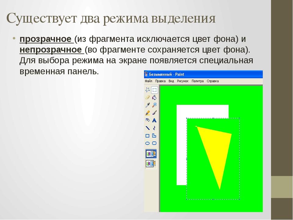 Существует два режима выделения прозрачное (из фрагмента исключается цвет фон...