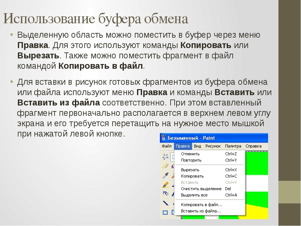 Использование буфера обмена Выделенную область можно поместить в буфер через...