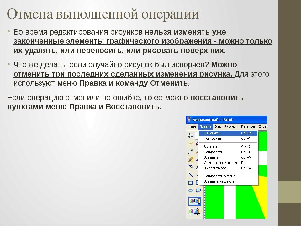Отмена выполненной операции Во время редактирования рисунков нельзя изменять...