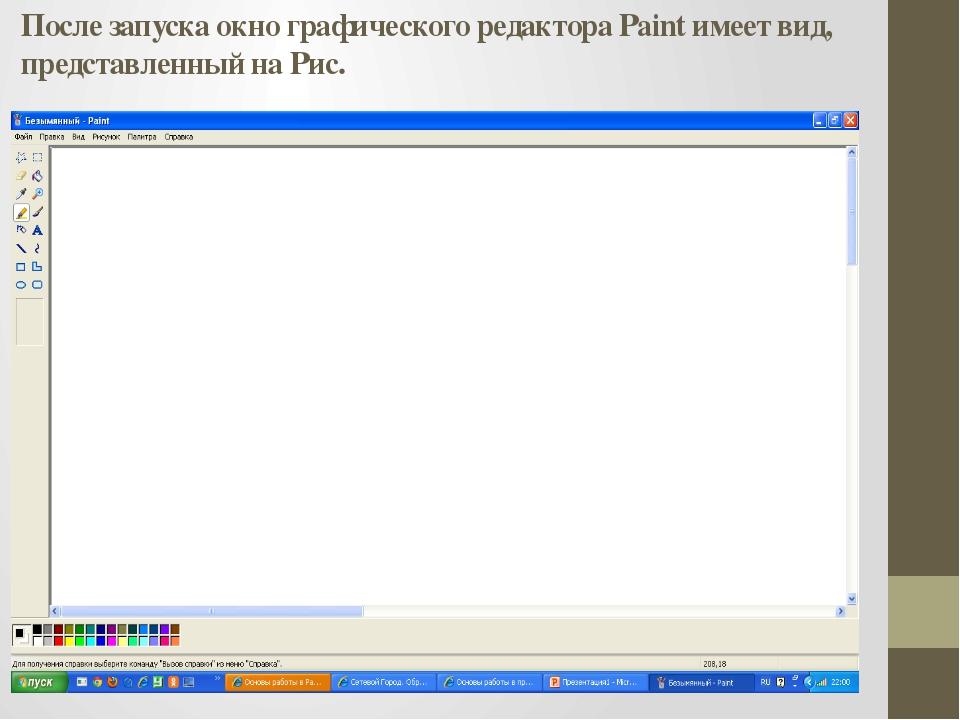 После запуска окно графического редактора Paint имеет вид, представленный на...