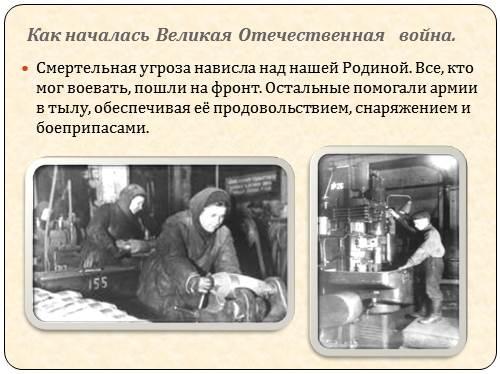http://volna.org/wp-content/uploads/2014/11/vielikaia_otiechiestviennaia_voina_19411945_ghgh4.png