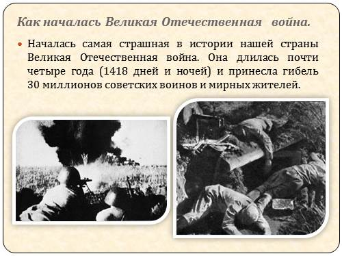 http://volna.org/wp-content/uploads/2014/11/vielikaia_otiechiestviennaia_voina_19411945_ghgh3.png