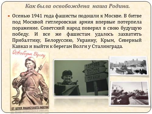 http://volna.org/wp-content/uploads/2014/11/vielikaia_otiechiestviennaia_voina_19411945_ghgh7.png