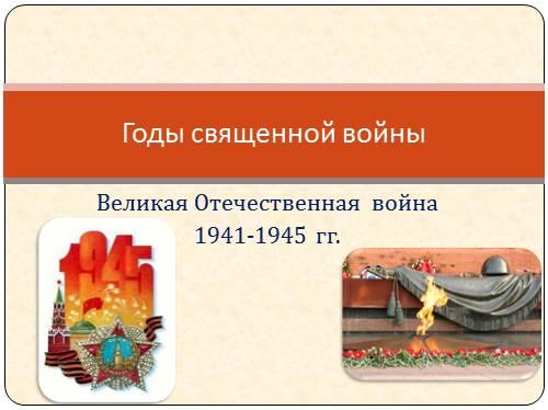 http://volna.org/wp-content/uploads/2014/11/vielikaia_otiechiestviennaia_voina_19411945_ghgh0.png