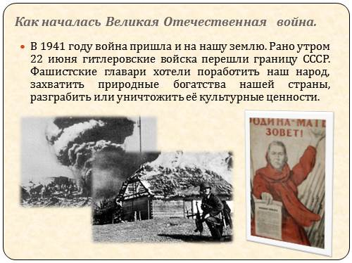 http://volna.org/wp-content/uploads/2014/11/vielikaia_otiechiestviennaia_voina_19411945_ghgh2.png