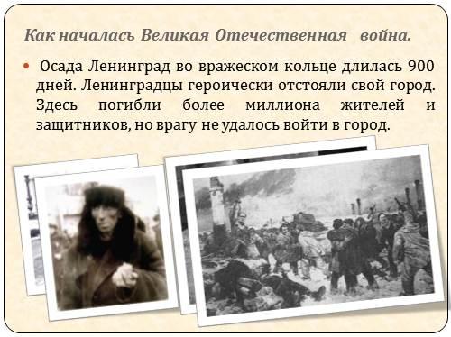 http://volna.org/wp-content/uploads/2014/11/vielikaia_otiechiestviennaia_voina_19411945_ghgh6.png