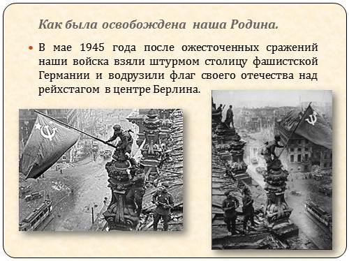 http://volna.org/wp-content/uploads/2014/11/vielikaia_otiechiestviennaia_voina_19411945_ghgh12.png