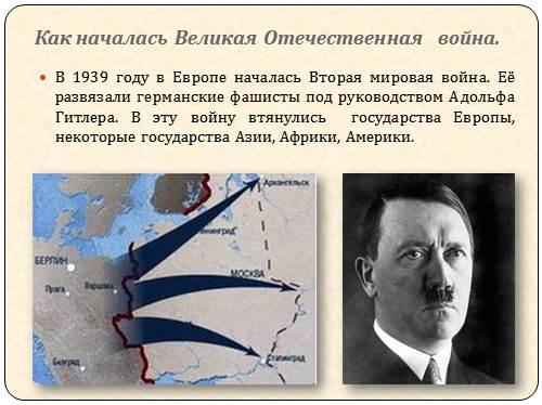 http://volna.org/wp-content/uploads/2014/11/vielikaia_otiechiestviennaia_voina_19411945_ghgh1.png