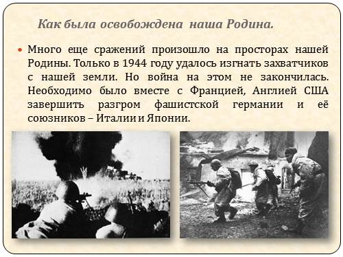 http://volna.org/wp-content/uploads/2014/11/vielikaia_otiechiestviennaia_voina_19411945_ghgh10.png