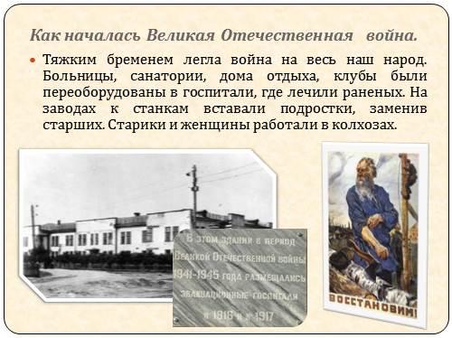 http://volna.org/wp-content/uploads/2014/11/vielikaia_otiechiestviennaia_voina_19411945_ghgh5.png