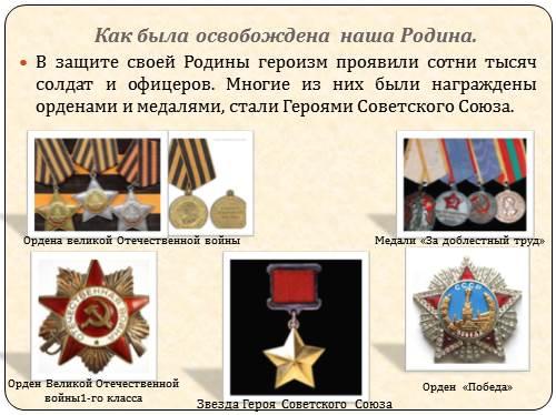 http://volna.org/wp-content/uploads/2014/11/vielikaia_otiechiestviennaia_voina_19411945_ghgh16.png