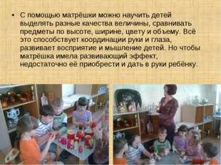 С помощью матрёшки можно научить детей выделять разные качества величины, сра