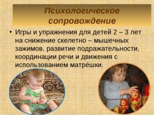 Психологическое сопровождение Игры и упражнения для детей 2 – 3 лет на снижен