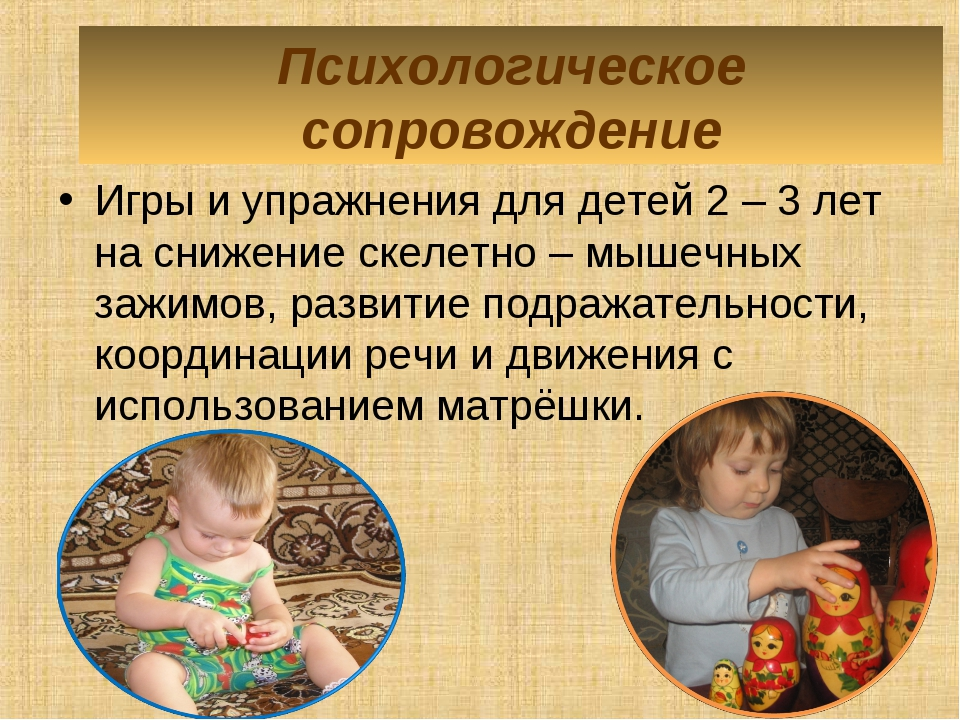 Психологическое сопровождение Игры и упражнения для детей 2 – 3 лет на снижен...
