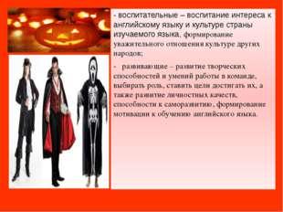- воспитательные – воспитание интереса к английскому языку и культуре страны