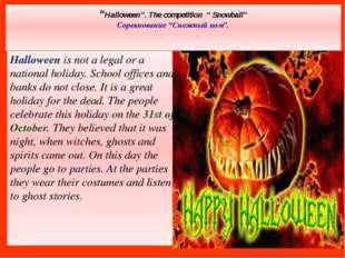 """Halloween"". The competition "" Snowball"" Соревнование ""Снежный ком"". Hallowee"