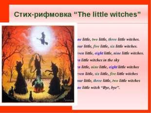 "Cтих-рифмовка ""The little witches"" One little, two little, three little witch"