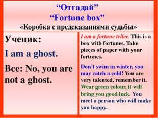"""""""Отгадай"""" """"Fortune box"""" «Коробка с предсказаниями судьбы» Ученик: I am a ghos"""