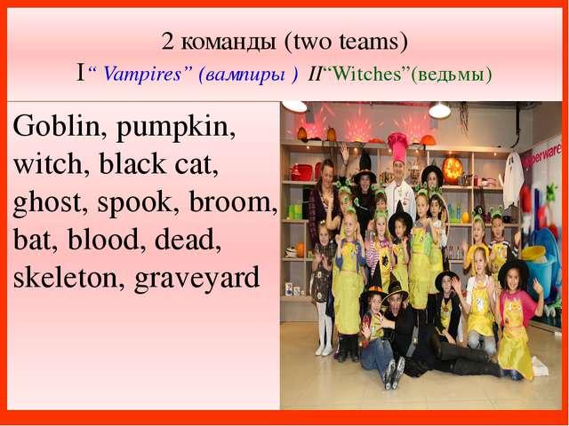 "2 команды (two teams) I"" Vampires"" (вампиры ) II""Witches""(ведьмы) Goblin, pum..."