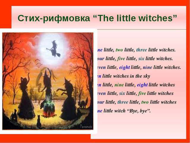 "Cтих-рифмовка ""The little witches"" One little, two little, three little witch..."