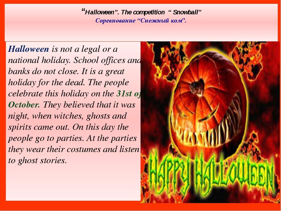 """Halloween"". The competition "" Snowball"" Соревнование ""Снежный ком"". Hallowee..."