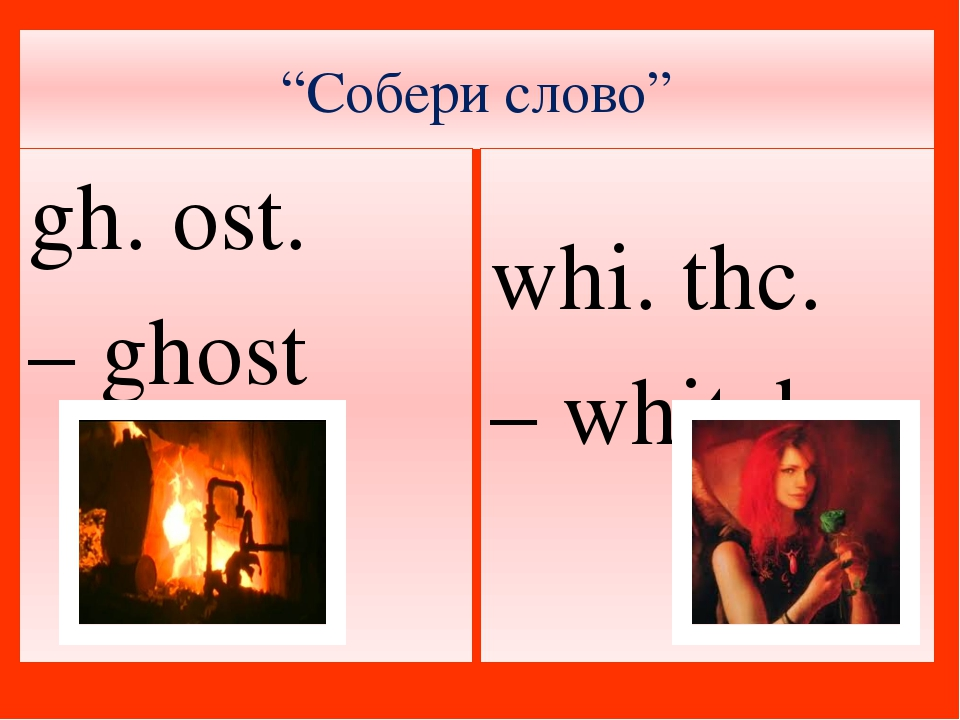 """""""Собери слово"""" gh. ost. – ghost whi. thc. – whitch"""