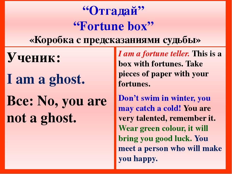 """""""Отгадай"""" """"Fortune box"""" «Коробка с предсказаниями судьбы» Ученик: I am a ghos..."""