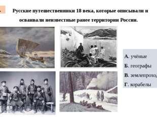 Русские путешественники18 века, которые описывали и осваивали неизвестные р