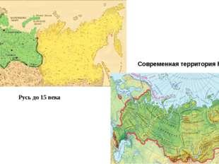 Русь до 15 века Современная территория России
