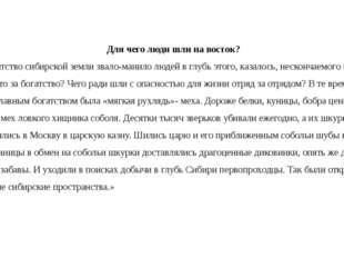 Для чего люди шли на восток? «Богатство сибирской земли звало-манило людей в