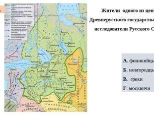 Жители одного из центров Древнерусского государства- первые исследователи Рус