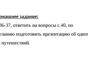 Домашнее задание: с.36-37, ответить на вопросы с.40, по желанию подготовить п