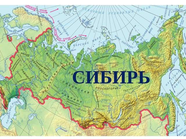 ВОСТОЧНАЯ ЧАСТЬ РОССИИ= АЗИАТСКАЯ ЧАСТЬ РОССИИ = СИБИРЬ