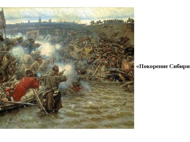 «Покорение Сибири Ермаком» В.И.Суриков