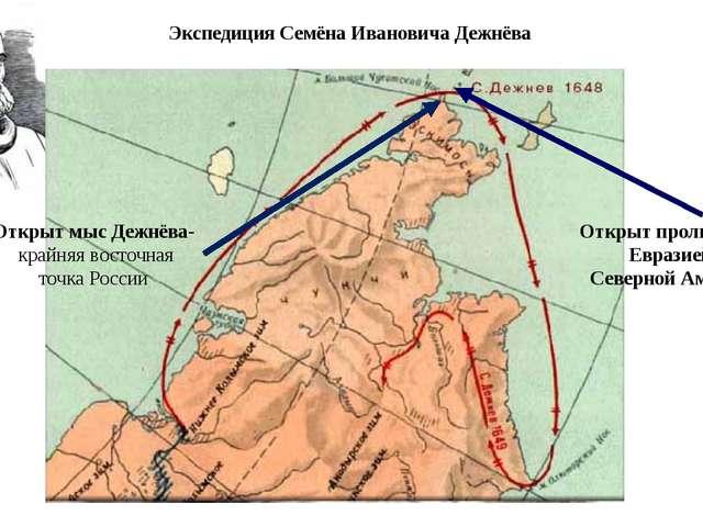 Открыт мыс Дежнёва- крайняя восточная точка России Открыт пролив между Еврази...
